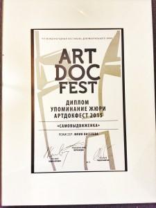 artdocfest